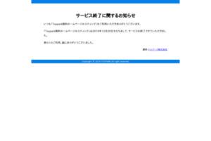 沖縄旅行のスカイマーク便 サイトのキャプチャー画像