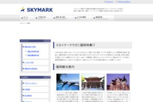 スカイマーク福岡 サイトのキャプチャー画像