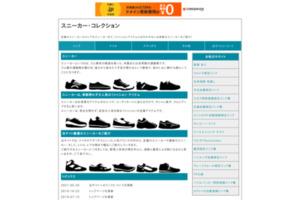 スニーカー・コレクション サイトのキャプチャー画像