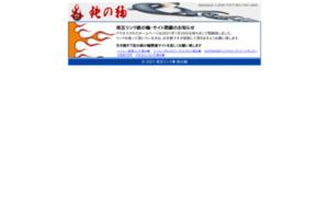 相互リンク集 鉄の輪 サイトのキャプチャー画像