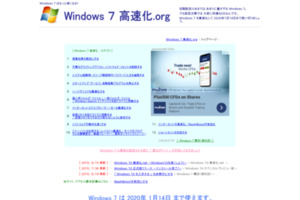 Windows 7 高速化.org サイトのキャプチャー画像
