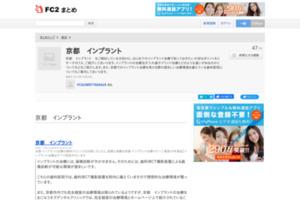 京都 インプラント サイトのキャプチャー画像