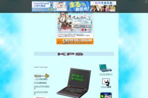 パソコンサポートKPS サイトのキャプチャー画像