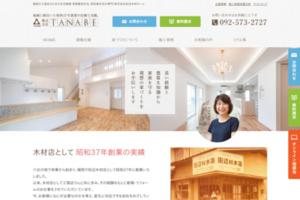 福岡工務店なら注文住宅建築 株式会社田辺木材ホーム サイトのキャプチャー画像