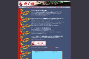 ハーレー 鉄馬リング 鉄の輪 サイトのキャプチャー画像