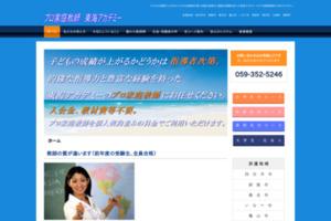 三重県 四日市 鈴鹿 亀山 桑名 家庭教師 東海アカデミー  サイトのキャプチャー画像