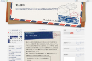 富山探訪   サイトのキャプチャー画像