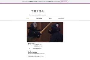 http://ttoorr.wixsite.com/shitokukai