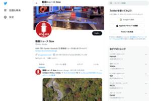 動画ニュース Now  サイトのキャプチャー画像
