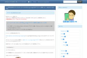 続 たかしがんばってカーチャンのためにog<em>imageのMTプラグインを書いたよ - uehatsu's tech blog