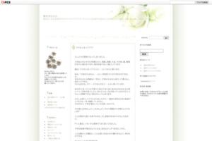 普通の主婦をしながら社長もする女性のブログ サイトのキャプチャー画像