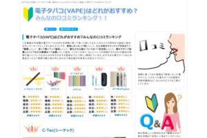 おすすめVapeの口コミランキング サイトのキャプチャー画像