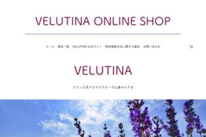 メディカルアロマやフランスアロマの専門店 サイトのキャプチャー画像