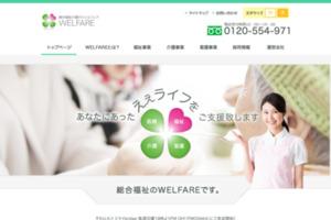 老人ホーム 大阪鶴見区ウェルフェア サイトのキャプチャー画像