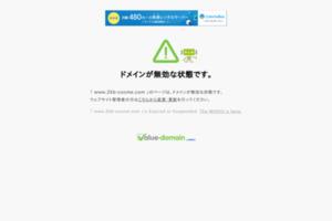 愛知にあるにきびケア化粧品2KB サイトのキャプチャー画像