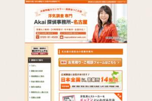 Akai探偵 名古屋事務所 サイトのキャプチャー画像