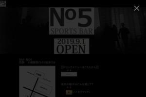 十条駅徒歩3分のレディースBar ナンバーファイブ サイトのキャプチャー画像