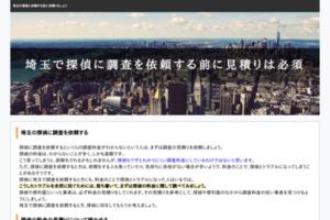 埼玉で探偵に調査を依頼する前に見積りは必須 サイトのキャプチャー画像