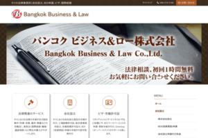 タイビザ申請代行 バンコク・ビザ・コンサルティング サイトのキャプチャー画像