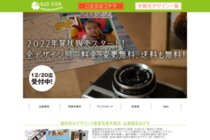 出産報告・写真年賀状-ブレイズシステム- サイトのキャプチャー画像