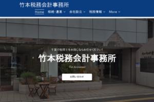 竹本税務会計事務所 【 千葉市中央区 】 サイトのキャプチャー画像