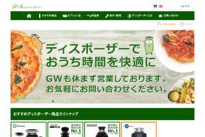 ディスポーザー.com サイトのキャプチャー画像