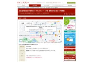 東京都武蔵野市 日高歯科医院 サイトのキャプチャー画像
