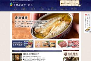 とろ缶(いわし、さんま、さばの缶詰)青魚缶シリーズ! サイトのキャプチャー画像