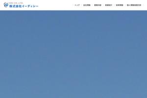 株式会社イーディシー サイトのキャプチャー画像