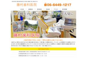 大阪市西区の藤村歯科医院 サイトのキャプチャー画像