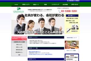 社員研修のグリーンサン企画 サイトのキャプチャー画像