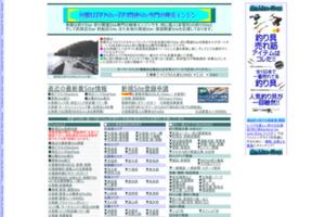 魚眼 (GYOGAN net) 日本の釣りSite Navigator サイトのキャプチャー画像