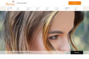 上尾 美容室 美容院 サイトのキャプチャー画像