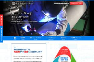 多管式熱交換機-株式会社ハシテック- サイトのキャプチャー画像