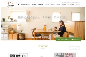 自然素材にこだわった「木の家」 -平田建設株式会社- サイトのキャプチャー画像