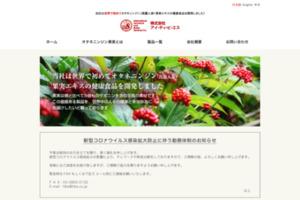 オタネニンジン果実エキス健康食品 サイトのキャプチャー画像