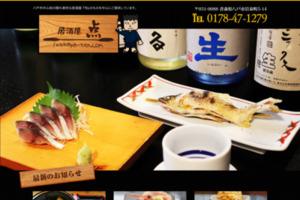 居酒屋点 八戸市の隠れ家居酒屋、宴会、旬の料理、地酒 サイトのキャプチャー画像