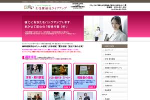 北海道探偵社 ライフアップ札幌 サイトのキャプチャー画像