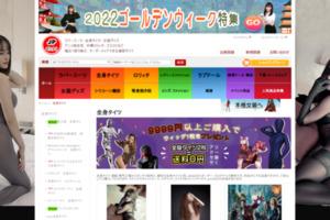 jpzentai サイトのキャプチャー画像