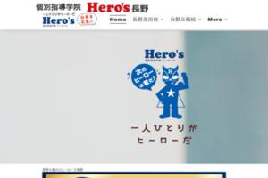 個別指導学院 Hero's 長野 【 長野高田校 】 サイトのキャプチャー画像