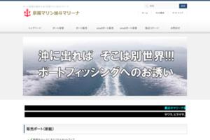 ボート保管ボート販売の京福マリン加斗マリーナ サイトのキャプチャー画像