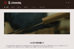 包丁通販 包丁のことなら 菊一文珠四郎包永 サイトのキャプチャー画像