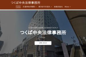 つくば中央法律事務所・交通事故 【 茨城県つくば市 】 サイトのキャプチャー画像