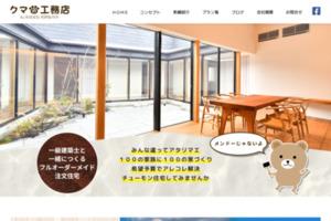 クマの工務店|八戸市で一級建築士と造る注文住宅、熊野製作所 サイトのキャプチャー画像