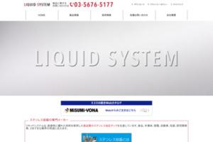 ステンレス容器・タンクのリキッドシステム サイトのキャプチャー画像