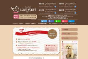 ペットホテル東京・犬の幼稚園・犬のしつけ教室ならラブワン!!へ サイトのキャプチャー画像
