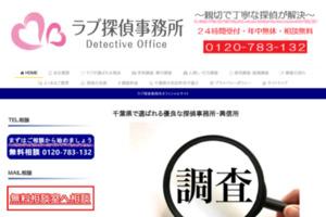 千葉県千葉市で探偵をお探しならラブ探偵事務所 サイトのキャプチャー画像