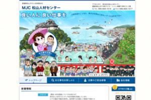 愛媛の人材派遣・転職求人は株式会社松山人材センター サイトのキャプチャー画像
