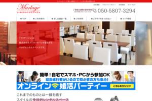 貸し会議室 マリアージュ サイトのキャプチャー画像