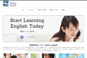 英会話 個人レッスン - MyPace English サイトのキャプチャー画像